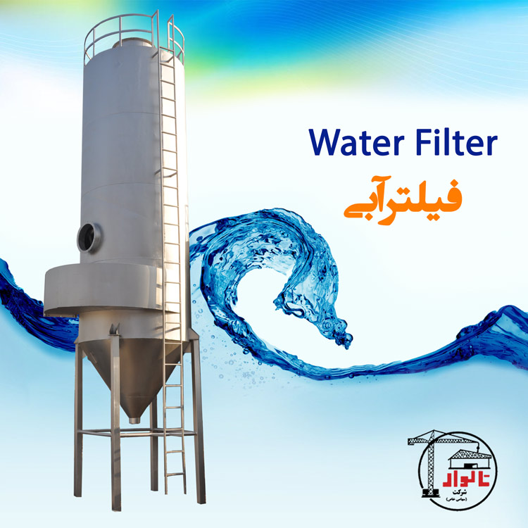 asphalt-plant-water-filter